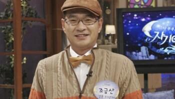 Cho Geum San (Soompi)