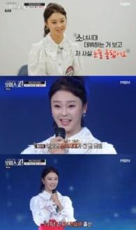 Pengakuan Hong Min Ji di Voice Queen. (Istimewa)